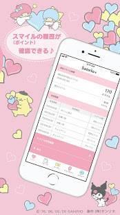 Androidアプリ「Sanrio+(サンリオプラス)」のスクリーンショット 3枚目