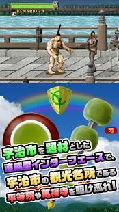 Androidアプリ「宇治市〜宇治茶と源氏物語のまち〜」のスクリーンショット 3枚目
