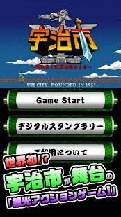 Androidアプリ「宇治市〜宇治茶と源氏物語のまち〜」のスクリーンショット 1枚目