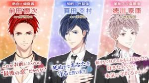 Androidアプリ「恋下統一~戦国ホスト~」のスクリーンショット 2枚目