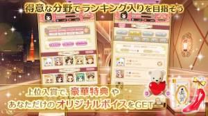 Androidアプリ「恋下統一~戦国ホスト~」のスクリーンショット 4枚目