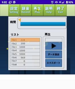 Androidアプリ「いびきセンサーV2」のスクリーンショット 2枚目