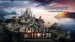 Androidアプリ「ゲーム・オブ・スローンズ-冬来たる」のスクリーンショット 1枚目