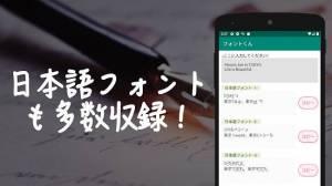 Androidアプリ「可愛い文字にフォント変換, フォントくん」のスクリーンショット 2枚目