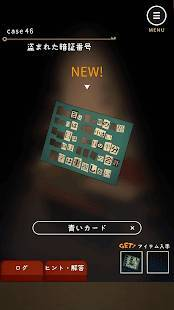 Androidアプリ「鍵屋 ステージ型謎解きストーリー」のスクリーンショット 3枚目