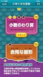 Androidアプリ「楽しい 小学校 5年生 算数(算数ドリル) 無料 学習アプリ」のスクリーンショット 1枚目