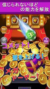 Androidアプリ「Lucky! Coin Pusher」のスクリーンショット 2枚目