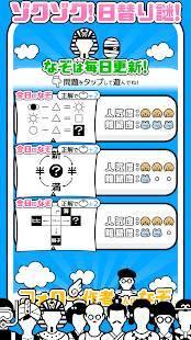 Androidアプリ「みんなの謎解き 東大王:さぁ!なぞときのじかんです」のスクリーンショット 4枚目