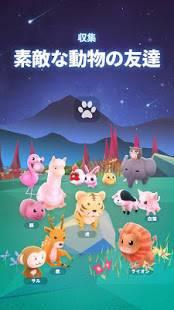 Androidアプリ「ほしいろの庭 : animal park」のスクリーンショット 2枚目