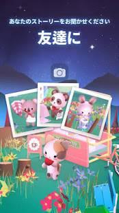 Androidアプリ「ほしいろの庭 : animal park」のスクリーンショット 5枚目