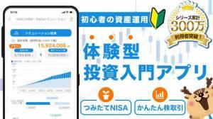 Androidアプリ「トウシカ - 株取引&つみたてシミュレーションで投資デビュー」のスクリーンショット 1枚目