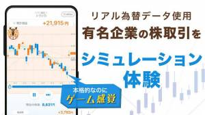 Androidアプリ「トウシカ - 株取引&つみたてシミュレーションで投資デビュー」のスクリーンショット 2枚目