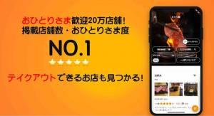 Androidアプリ「おひとりさま向け20万店舗グルメ検索 - 一人旅にビッタリ - テイクアウトあり - ヒトリ飯」のスクリーンショット 1枚目