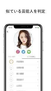 Androidアプリ「AI STYLIST - 似合う髪型と似てる芸能人を診断   EARTH(アース)の髪型診断アプリ」のスクリーンショット 4枚目