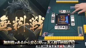 Androidアプリ「雀龍門M -リアル麻雀- 3Dグラフィック【麻雀アプリ】」のスクリーンショット 4枚目