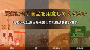 Androidアプリ「終末露天商」のスクリーンショット 3枚目