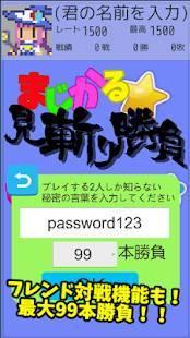 Androidアプリ「まじかる☆見斬り勝負!」のスクリーンショット 4枚目