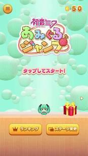 Androidアプリ「初音ミク あみぐるジャンプ」のスクリーンショット 1枚目