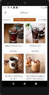 Androidアプリ「タリーズコーヒージャパン公式アプリ」のスクリーンショット 4枚目
