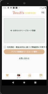 Androidアプリ「タリーズコーヒージャパン公式アプリ」のスクリーンショット 2枚目