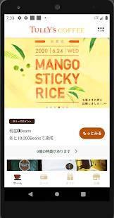 Androidアプリ「タリーズコーヒージャパン公式アプリ」のスクリーンショット 1枚目