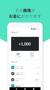 Androidアプリ「ONE(ワン)〜画像(レシート)を撮ってお金にかえよう」のスクリーンショット 4枚目