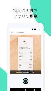 Androidアプリ「ONE(ワン)〜画像(レシート)を撮ってお金にかえよう」のスクリーンショット 3枚目