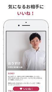 Androidアプリ「SILK(シルク)  - もっと自由な恋愛をあなたに」のスクリーンショット 3枚目