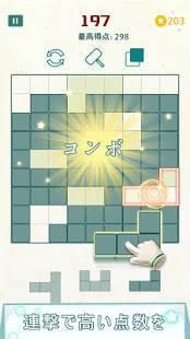 Androidアプリ「ナンプレキューブ - タングラム脳トレクリアゲーム」のスクリーンショット 4枚目