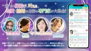 Androidアプリ「恋愛相談 - リスミィ占い電話チャットで恋愛相談」のスクリーンショット 2枚目