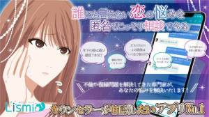 Androidアプリ「恋愛相談 - リスミィ占い電話チャットで恋愛相談」のスクリーンショット 1枚目