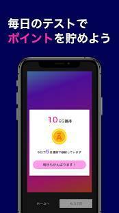 Androidアプリ「英単語を覚えてお小遣いが稼げる!ENGDOM(イングダム)」のスクリーンショット 3枚目