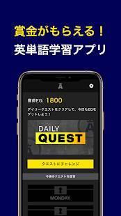 Androidアプリ「英単語を覚えてお小遣いが稼げる!ENGDOM(イングダム)」のスクリーンショット 1枚目