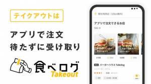 Androidアプリ「食べログテイクアウト アプリで注文 待たずに受け取り」のスクリーンショット 1枚目