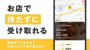 Androidアプリ「食べログテイクアウト アプリで注文 待たずに受け取り」のスクリーンショット 4枚目