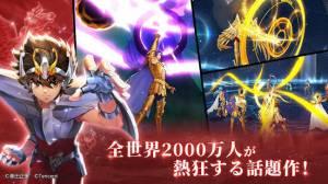 Androidアプリ「聖闘士星矢 ライジングコスモ」のスクリーンショット 1枚目