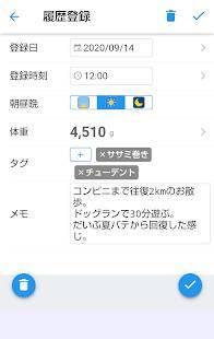 Androidアプリ「ワンニャン体重管理」のスクリーンショット 4枚目