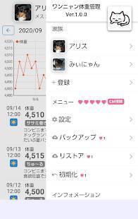 Androidアプリ「ワンニャン体重管理」のスクリーンショット 2枚目