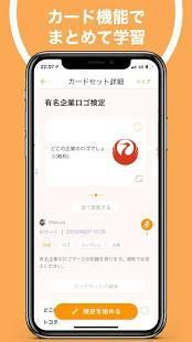 Androidアプリ「ring つなげる知識、ひろげる輪」のスクリーンショット 2枚目