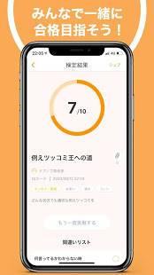 Androidアプリ「ring つなげる知識、ひろげる輪」のスクリーンショット 4枚目
