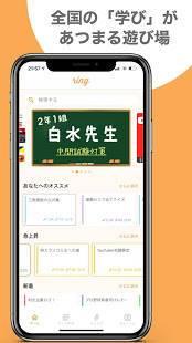 Androidアプリ「ring つなげる知識、ひろげる輪」のスクリーンショット 1枚目