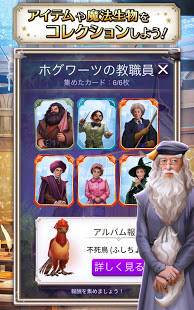 Androidアプリ「ハリー・ポッター:呪文と魔法のパズル」のスクリーンショット 4枚目