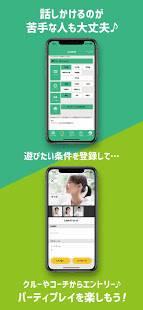 Androidアプリ「asobell」のスクリーンショット 4枚目
