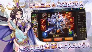 Androidアプリ「三国戦神記」のスクリーンショット 5枚目