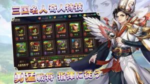 Androidアプリ「三国戦神記」のスクリーンショット 4枚目