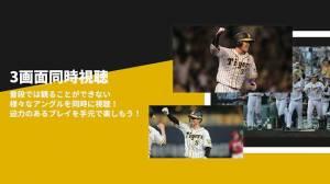 Androidアプリ「甲子園マルチアングルLIVE」のスクリーンショット 2枚目