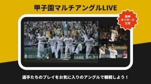 Androidアプリ「甲子園マルチアングルLIVE」のスクリーンショット 1枚目
