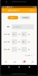 Androidアプリ「マスクル」のスクリーンショット 3枚目