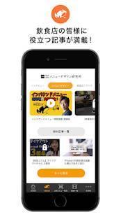 Androidアプリ「メニューデザイン研究所 飲食店の総合支援アプリ」のスクリーンショット 2枚目