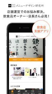 Androidアプリ「メニューデザイン研究所 飲食店の総合支援アプリ」のスクリーンショット 1枚目